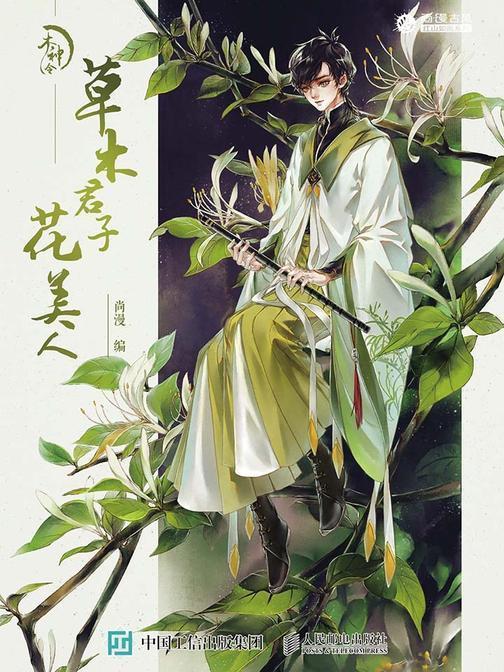 木神令:草木君子花美人