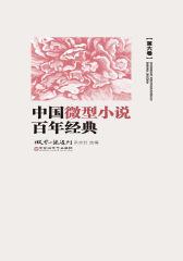中国微型小说百年经典(第6卷)