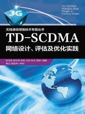 TD-SCDMA网络设计、评估及优化实践