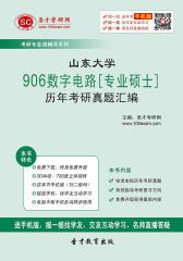 山东大学906数字电路[专业硕士]历年考研真题汇编