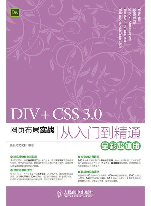 DIV+CSS 3.0网页布局实战从入门到精通(全彩超值版)
