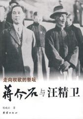 蒋介石军政关系图书——蒋介石与汪精卫(试读本)