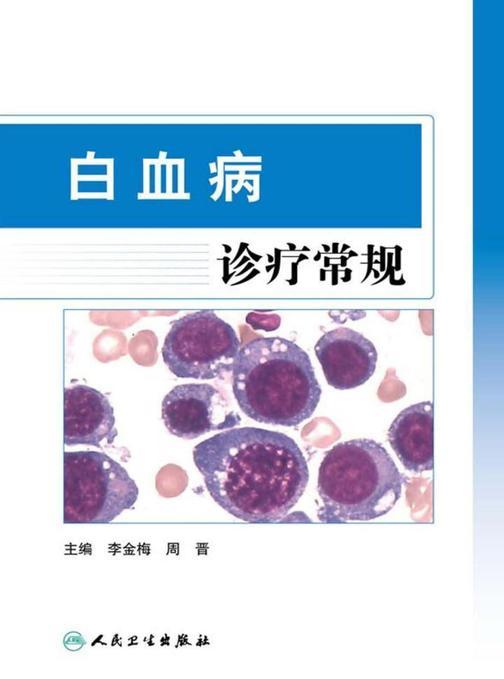 白血病诊疗常规