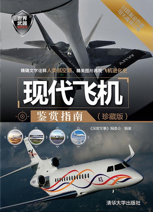 现代飞机鉴赏指南(珍藏版)