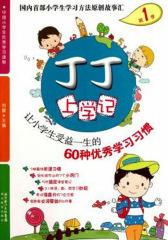 丁丁上学记(第1季):让小学生受益一生的60种优秀学习习惯