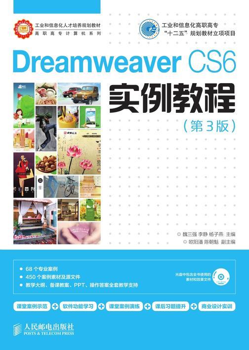 """Dreamweaver CS6实例教程(第3版)(工业和信息化高职高专""""十二五""""规划教材立项项目)"""