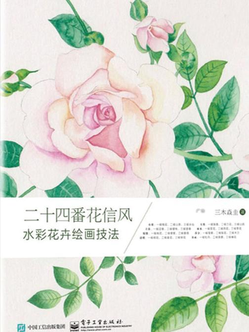二十四番花信风:水彩花卉绘画技法