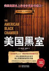美国黑室(试读本)