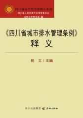 《四川省城市排水管理条例》释义