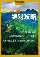 重庆美景  攻略V(特刊)(仅适用PC阅读)