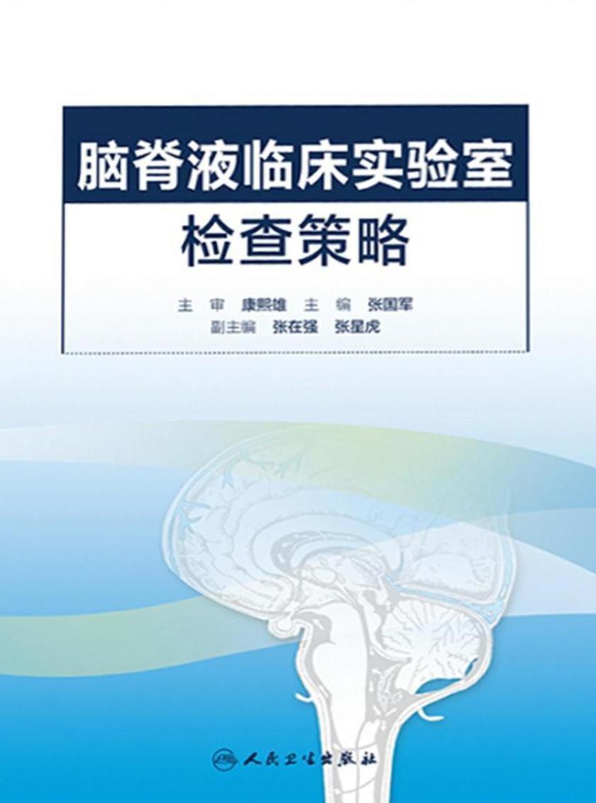 脑脊液临床实验室检查策略