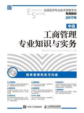 全国经济专业技术资格考试专用教材——工商管理专业知识与实务(中级)