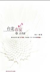 台北春宴之吴美慈