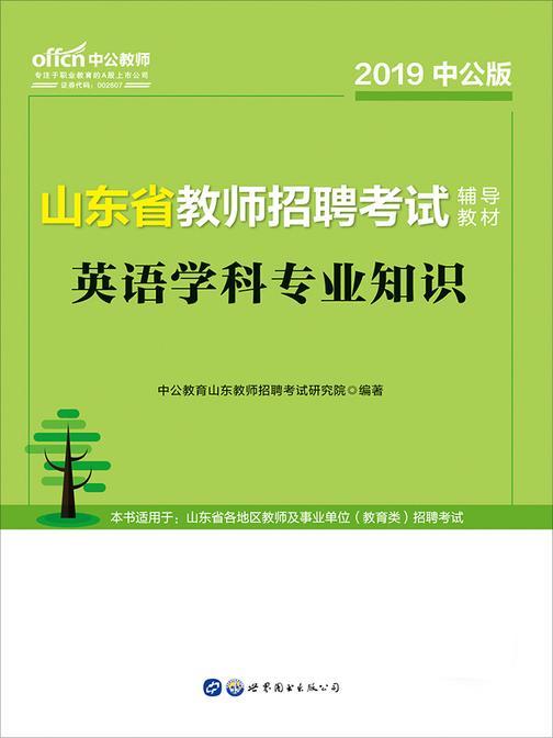 中公2019山东省教师招聘考试辅导教材英语学科专业知识