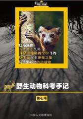 野生动物科考手记(第七季)(仅适用PC阅读)