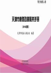 天津市惠残政策服务手册:2014年版.智力残疾人卷