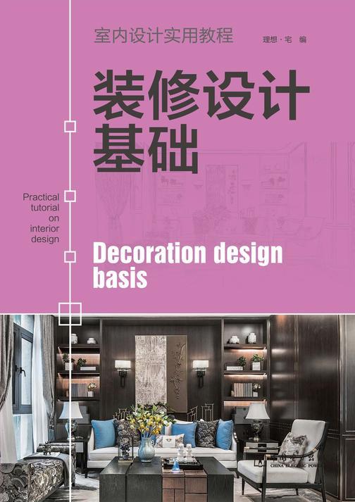 室内设计实用教程 装修设计基础