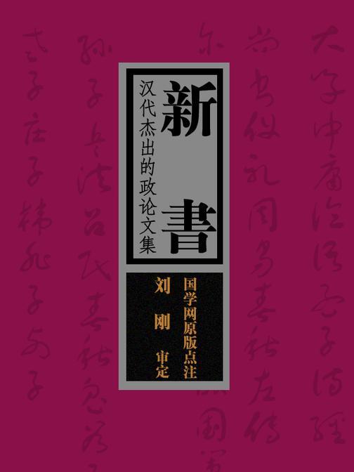 新书:汉代杰出的政论文集(国学网原版点注,刘刚审定)