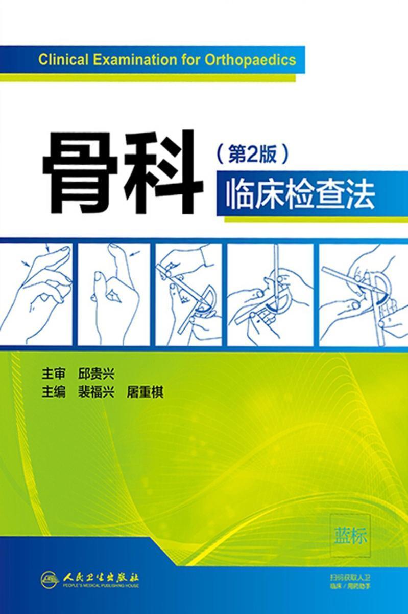 骨科临床检查法(第2版)