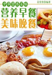 营养早餐,美味晚餐