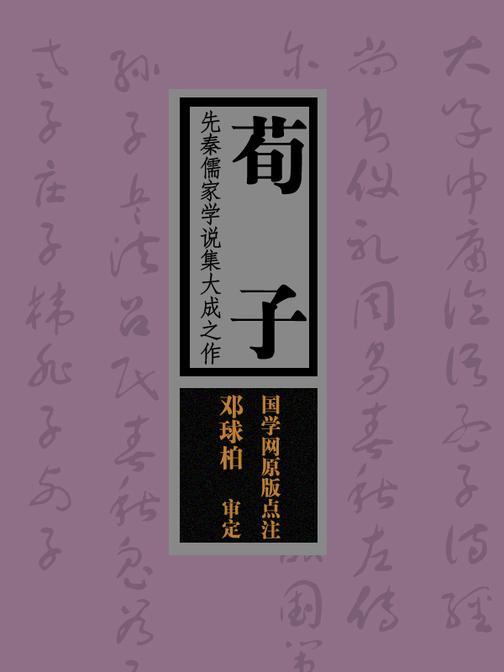 荀子:先秦儒家学说集大成之作(国学网原版点注,邓球柏审定)