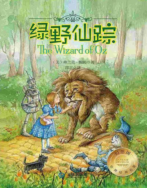 幻想国世界经典名著:绿野仙踪?