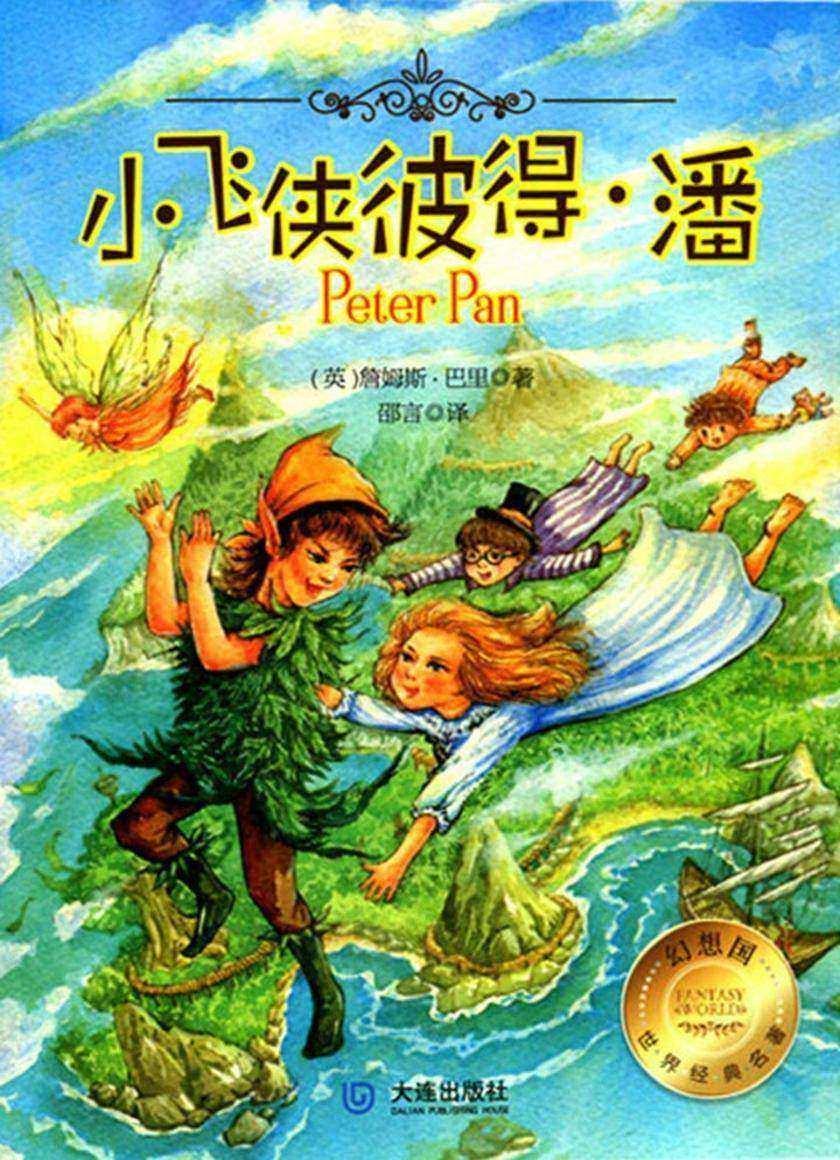 幻想国世界经典名著:小飞侠彼得·潘?
