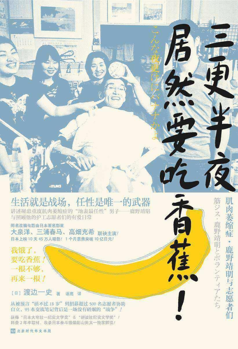 三更半夜居然要吃香蕉!