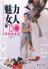 魅力女人的130件时尚圣品(下)(试读本)