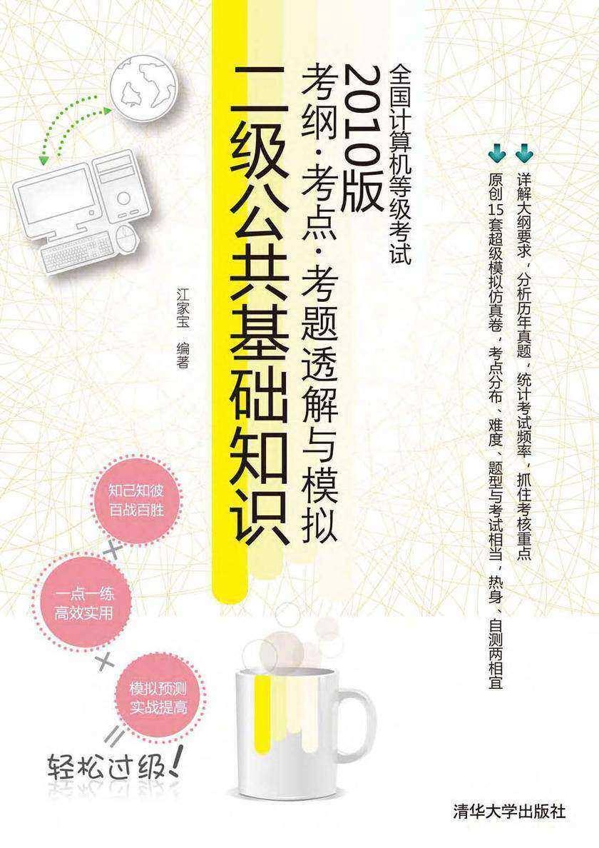 全国计算机等级考试考纲·考点·考题透解与模拟(2010版)——二级公共基础知识(仅适用PC阅读)
