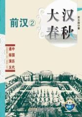 大汉春秋·前汉②(仅适用PC阅读)