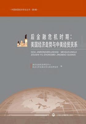 后金融危机时期:美国经济走势与中美经贸关系(仅适用PC阅读)