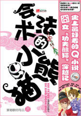"""会法术的小熊猫(   好看的Q小说  囧女""""功夫熊猫""""穿越记)(试读本)"""