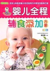 婴儿全程辅食添加方案(当当畅销榜推荐!育儿专家专为中国宝宝打造的实用喂养全书)