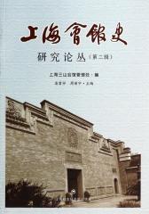 上海会馆史研究论丛.第2辑(仅适用PC阅读)