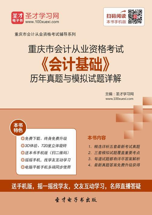 2016年重庆市会计从业资格考试《会计基础》历年真题与模拟试题详解