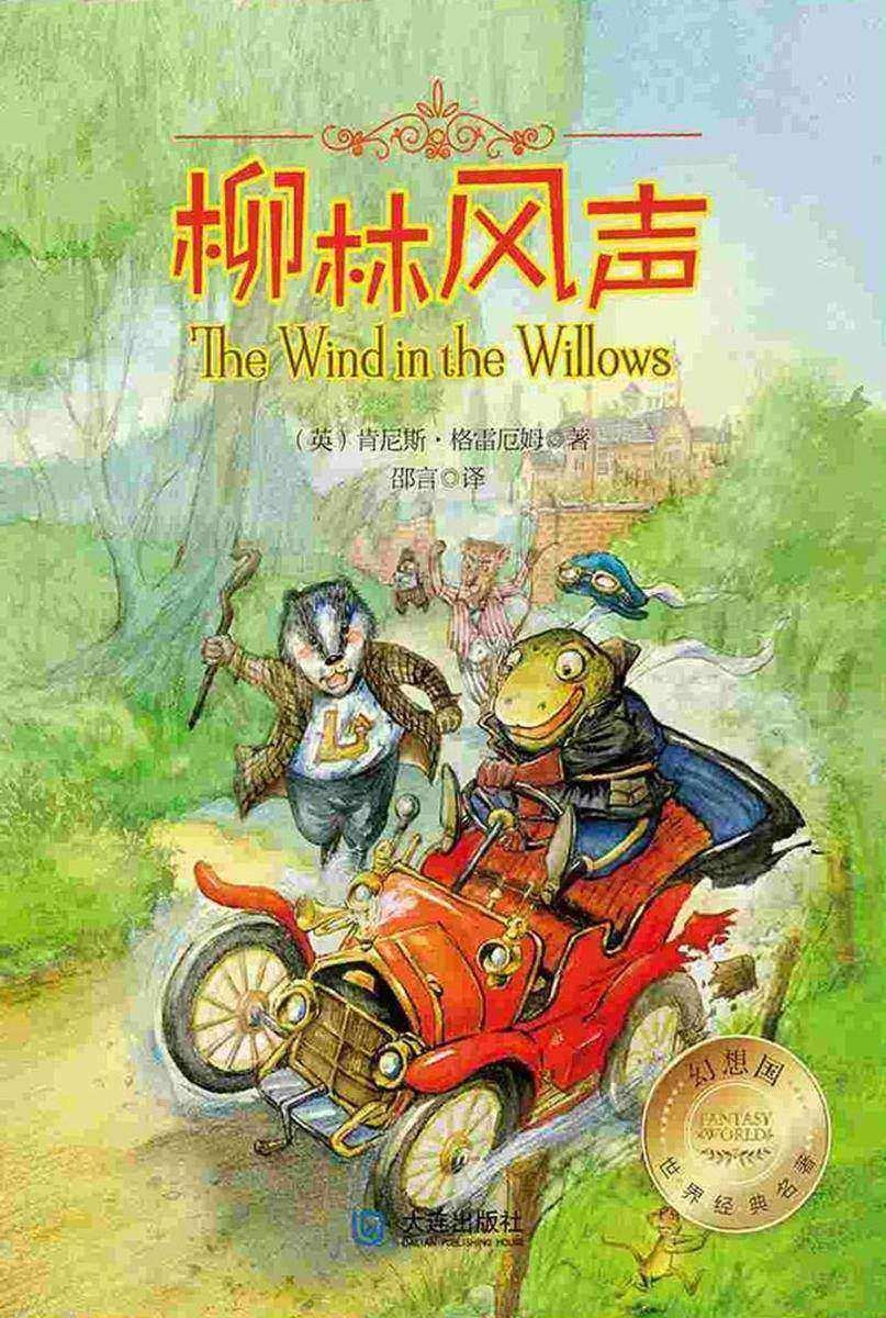 幻想国世界经典名著:柳林风声?