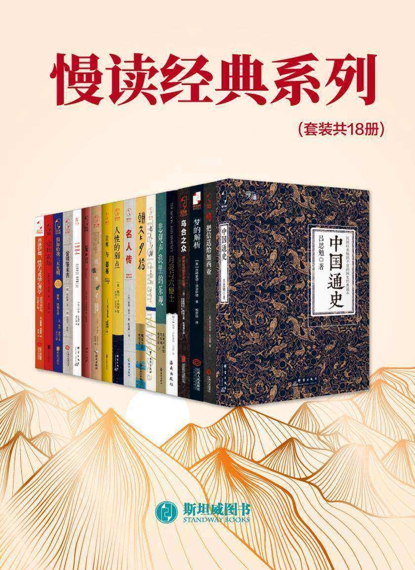 慢读经典系列(套装共18册)