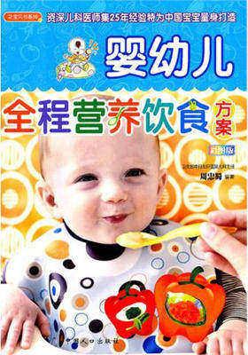 婴幼儿全程营养饮食方案