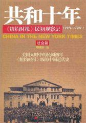 共和十年·社会篇:《纽约时报》民初观察记(1911~1921)