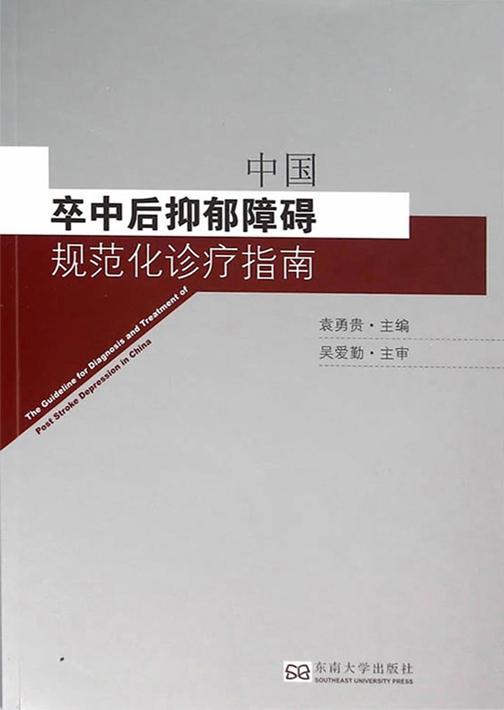 中国卒中后抑郁障碍规范化诊疗指南