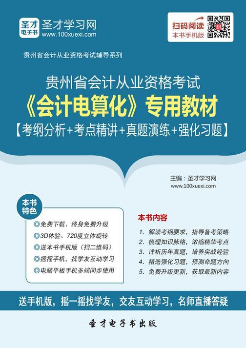 2016年贵州省会计从业资格考试《会计电算化》专用教材【考纲分析+考点精讲+真题演练+强化习题】