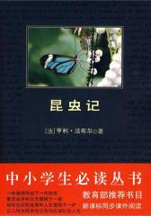 中小学生必读丛书:昆虫记