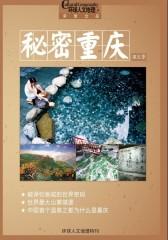 秘密重庆第V季(特刊)(仅适用PC阅读)