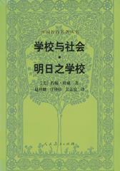 学校与社会·明日之学校(外国教育名著丛书)