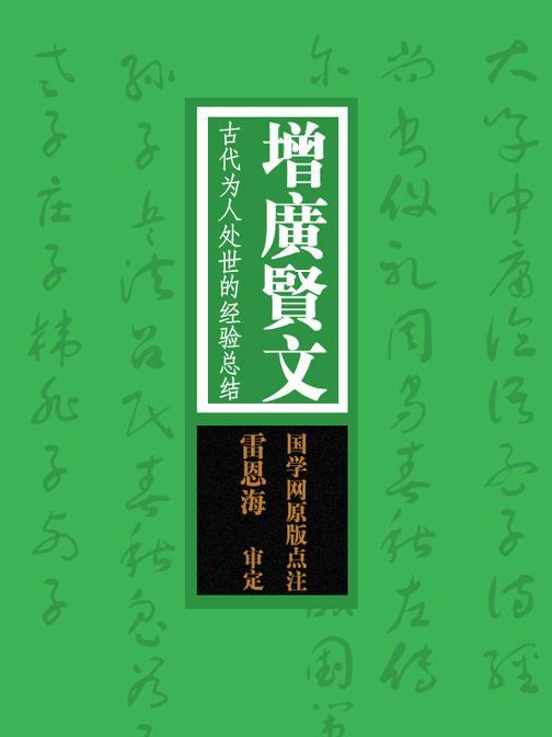 增广贤文:古代为人处世的经验总结(国学网原版点注,雷恩海审定)