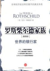 罗斯柴尔德家族:第四部(世界的银行家)(试读本)
