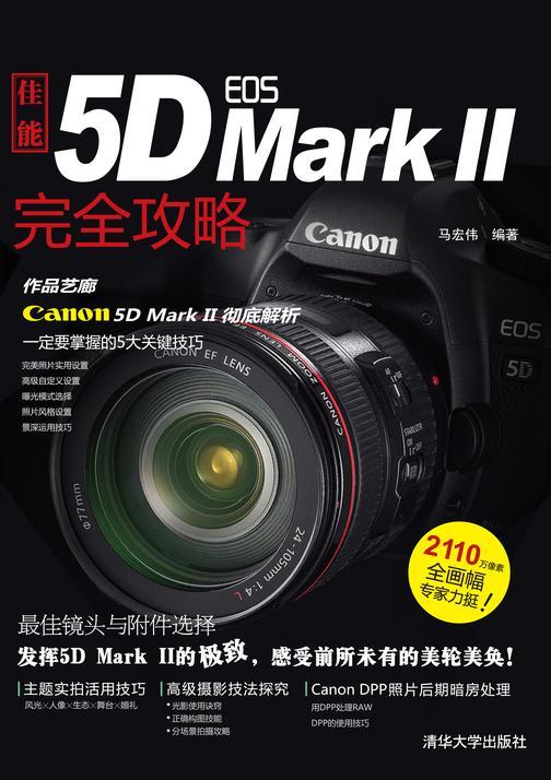 佳能EOS 5D MARK Ⅱ完全攻略