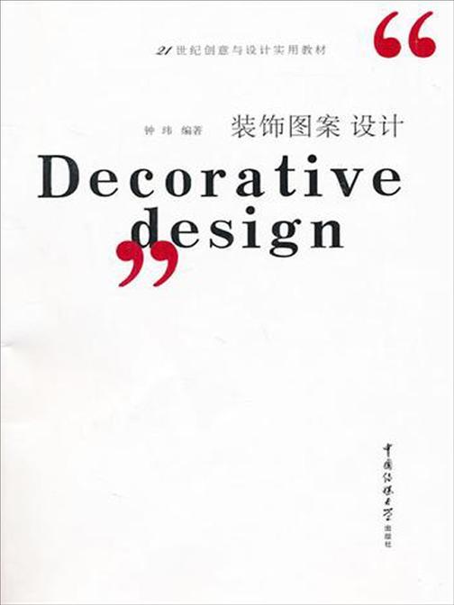 装饰图案设计(仅适用PC阅读)