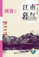 江南暮气·两晋②(仅适用PC阅读)